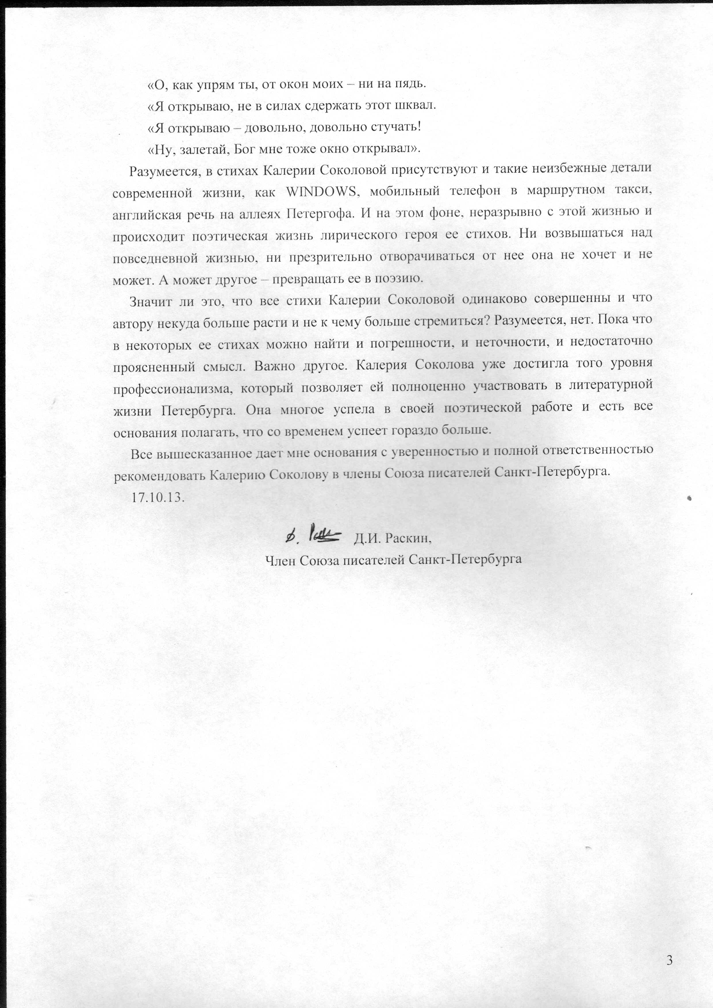 Давид Раскин о стихах Калерии Соколовой