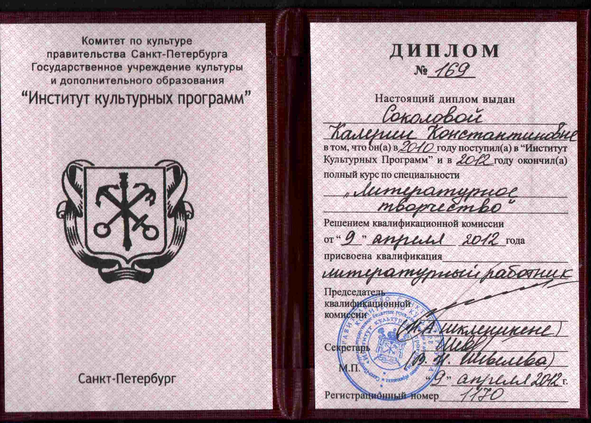 Досье (автобиография)