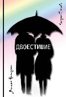 Книги и сборники стихов Калерии Соколовой