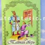 Тайная дверь - узбекские народные сказки