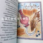 Кувшин-богатырь - узбекская сказка - переводится впервые
