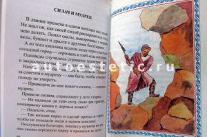 Силач и мудрец - узбекская народная притча в переводе Калерии Соколовой - переводится впервые