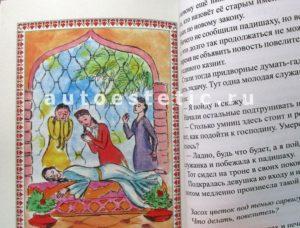 Узбекские народные сказки, притчи и басни в переводе на русский язык